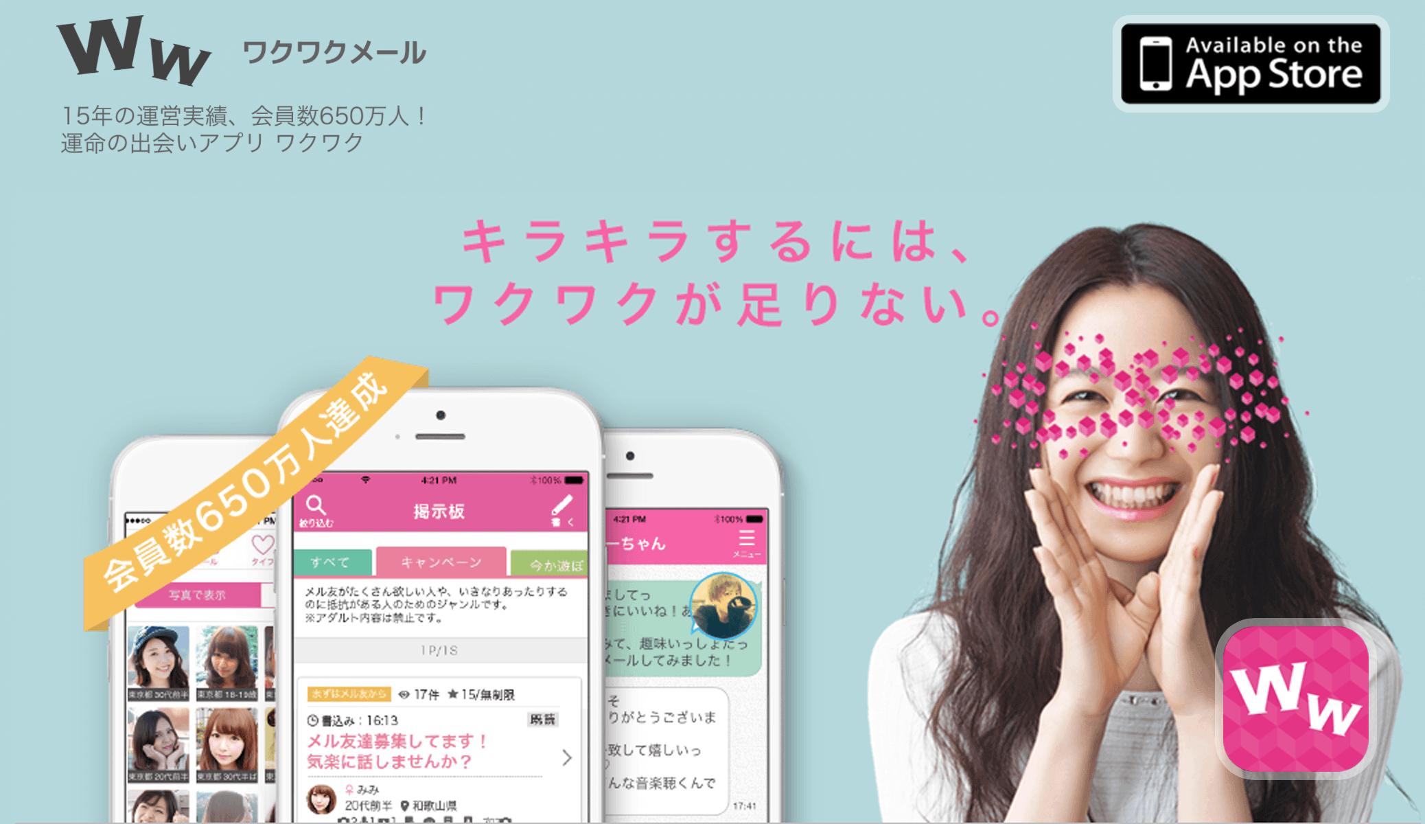 出会い系アプリ「ワクワクメール」の公式ページ