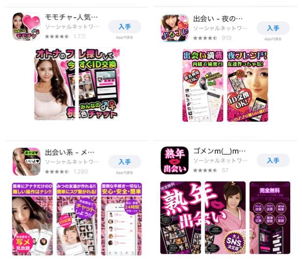 ヤレそうなアプリたちの例
