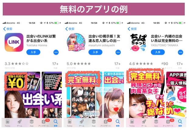 無料アプリの例