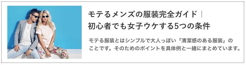 モテるメンズの服装の記事