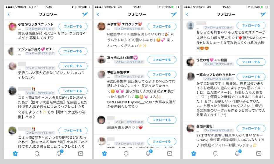 Twitterのエロアカウントの例
