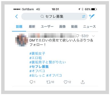 Twitter検索「セフレ募集」