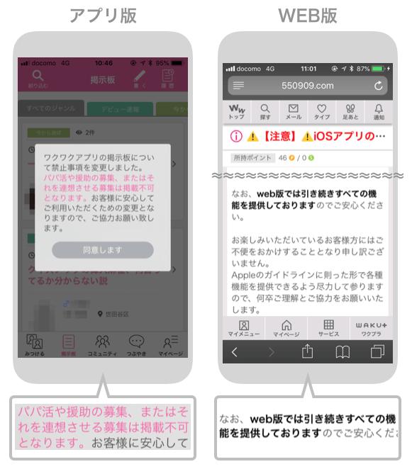 出会い系アプリ「ワクワクメール」のアプリ版パパ活禁止