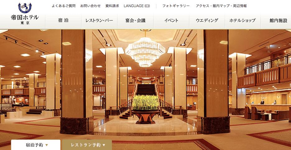 東京でパパ活におすすめなホテル「帝国ホテル」