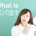 What is パパ活?