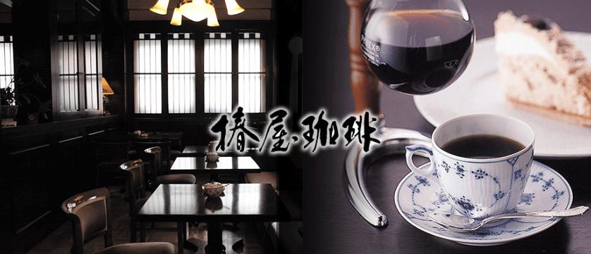 パパ活におすすめなちょっとリッチなカフェ「椿屋珈琲店」