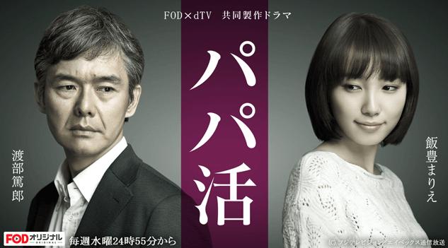 FOD×dTV共同制作ドラマ「パパ活」の公式ページ