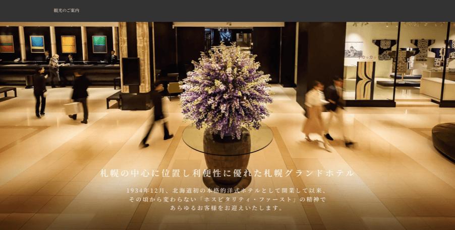 札幌でパパ活におすすめなホテル「札幌グランドホテル」