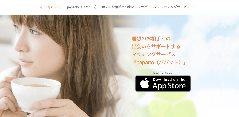 パパ活アプリ「papatto」の公式ページ