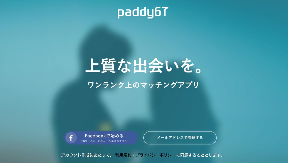 パパ活アプリ「paddy67」の公式ページ