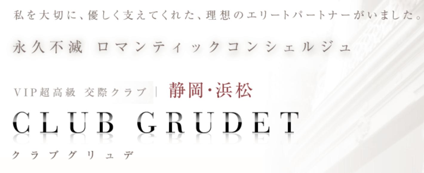 静岡の交際クラブ「CLUB GRUDET」