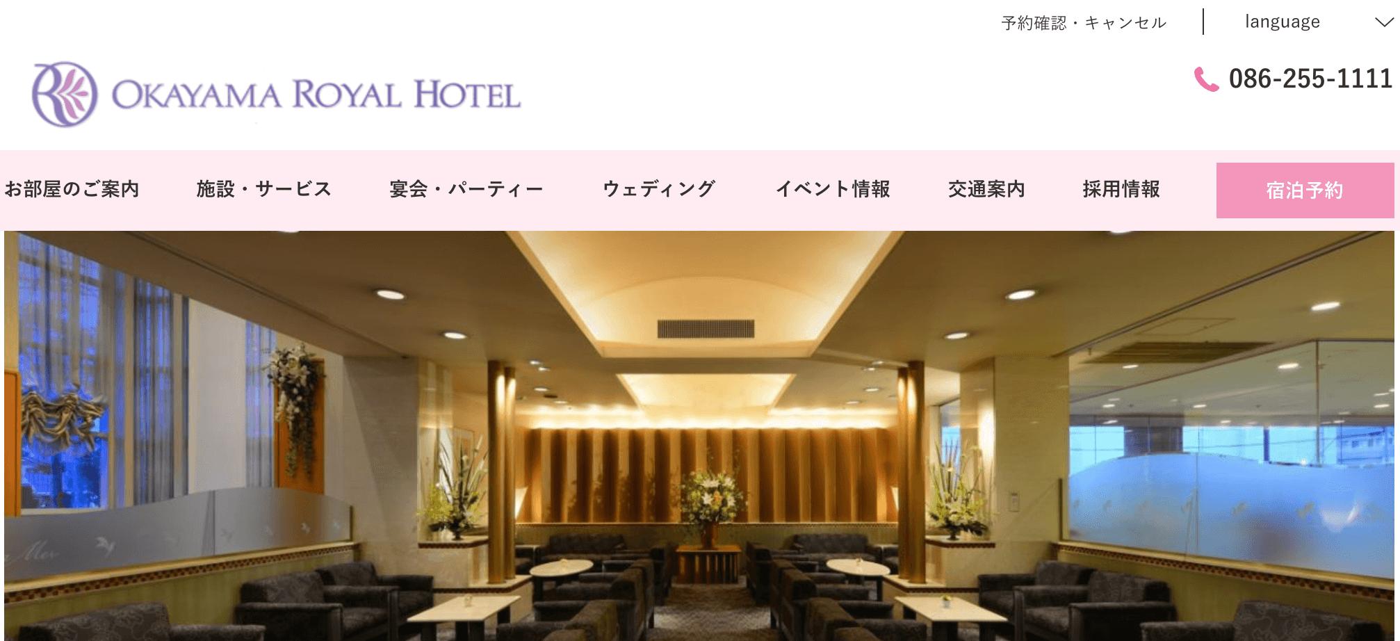 岡山でパパ活におすすめなホテル「岡山ロイヤルホテル」