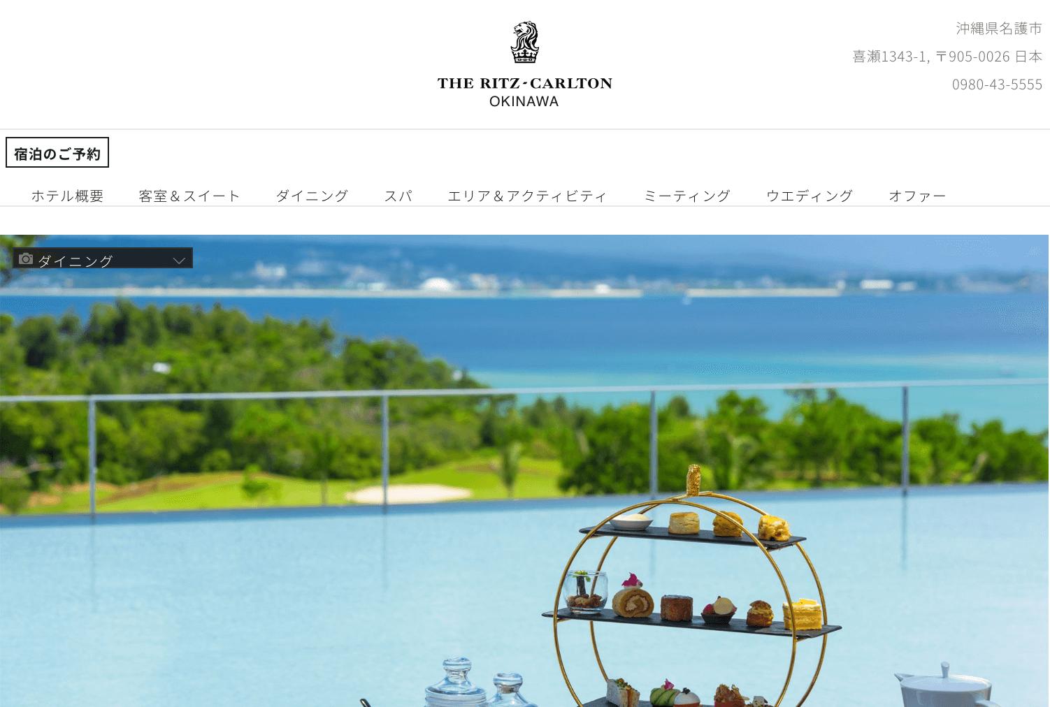 沖縄でパパ活におすすめなホテル「ザ・リッツ・カールトン沖縄」