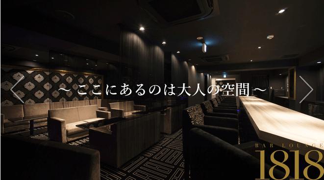 梅田・北新地でギャラ飲みに使えるお店「BAR LOUNGE 1818」