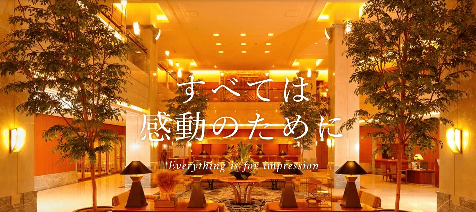 岡山でパパ活におすすめなホテル「ホテルグランヴィア岡山」
