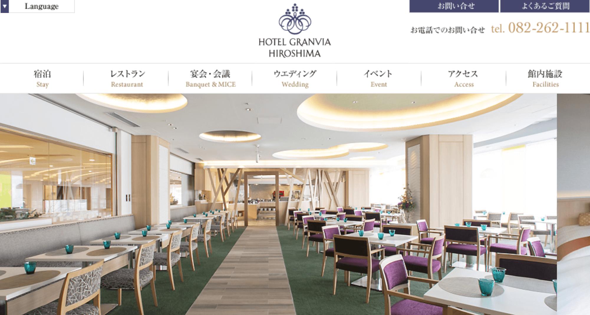 広島でパパ活におすすめなホテル「ホテルグランヴィア広島」