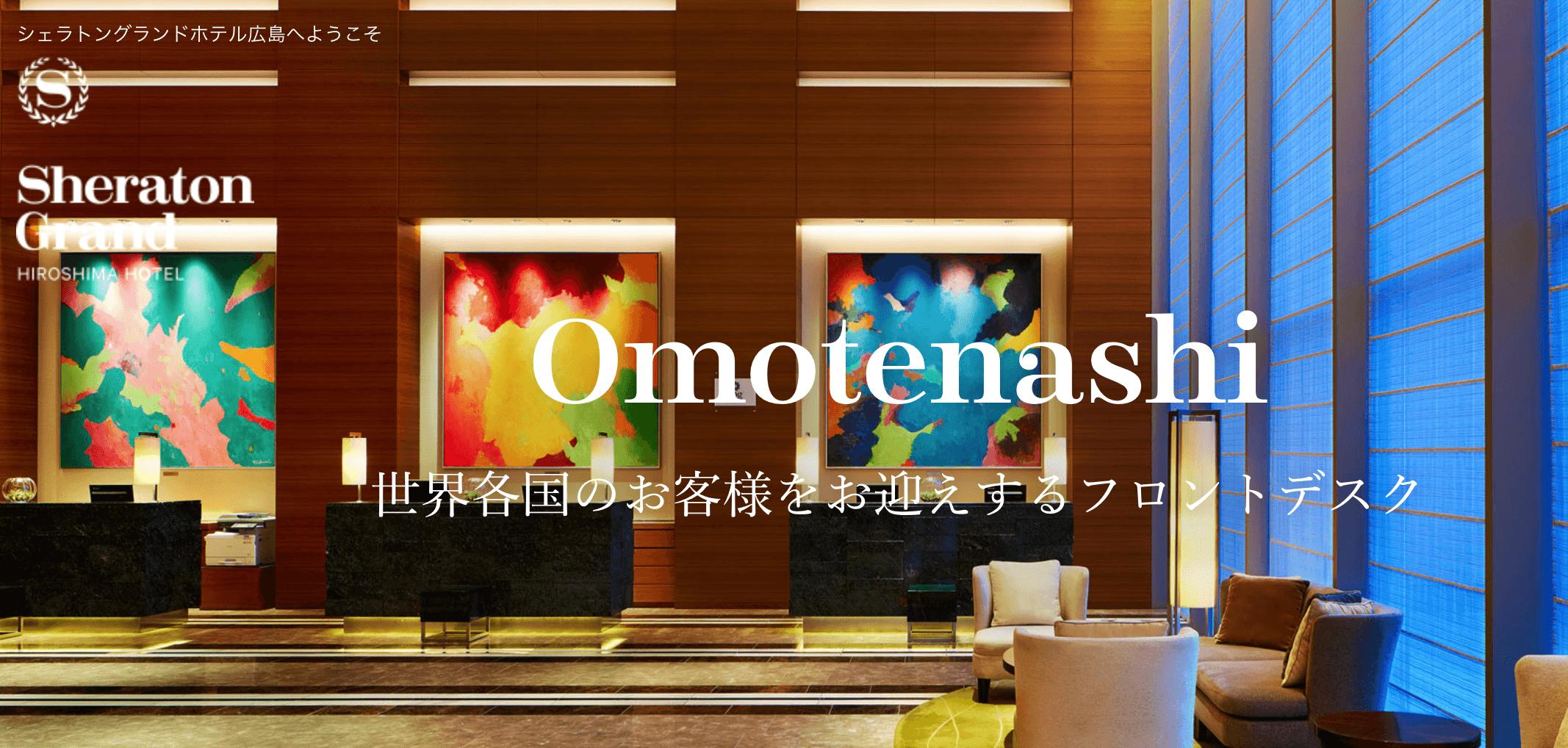 広島でパパ活におすすめなホテル「シェラトングランドホテル広島」