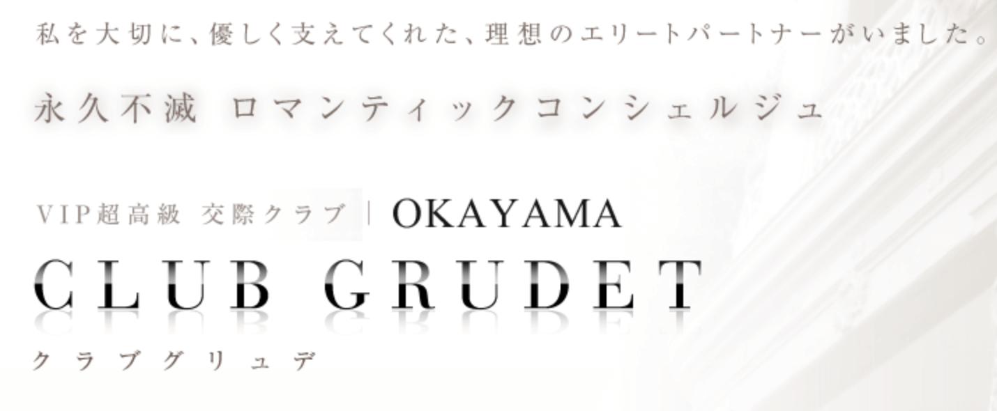 岡山の交際クラブ「CLUB GRUDET」