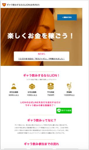 ギャラ飲みサイト「LIONプロジェクト」の公式ページ