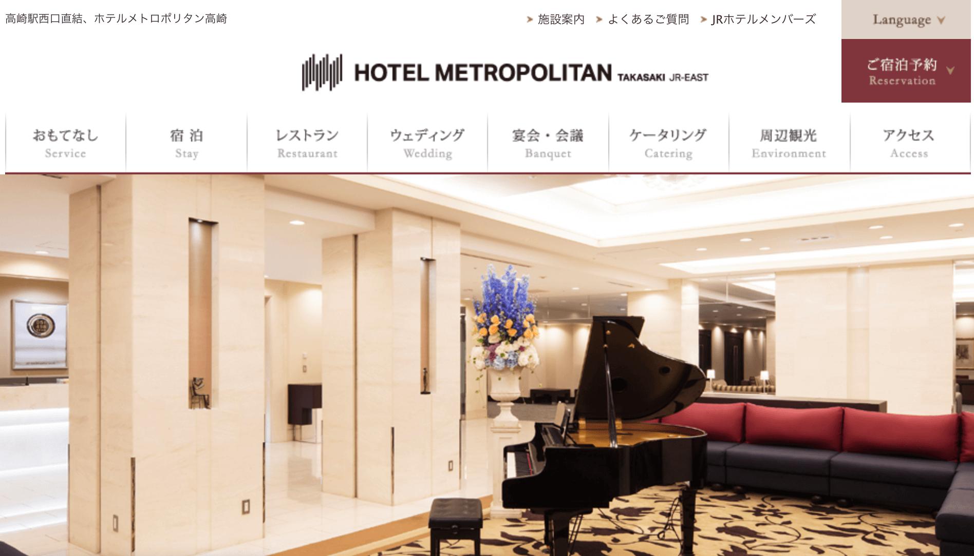 群馬でパパ活に使えるホテル「ホテルメトロポリタン高崎」