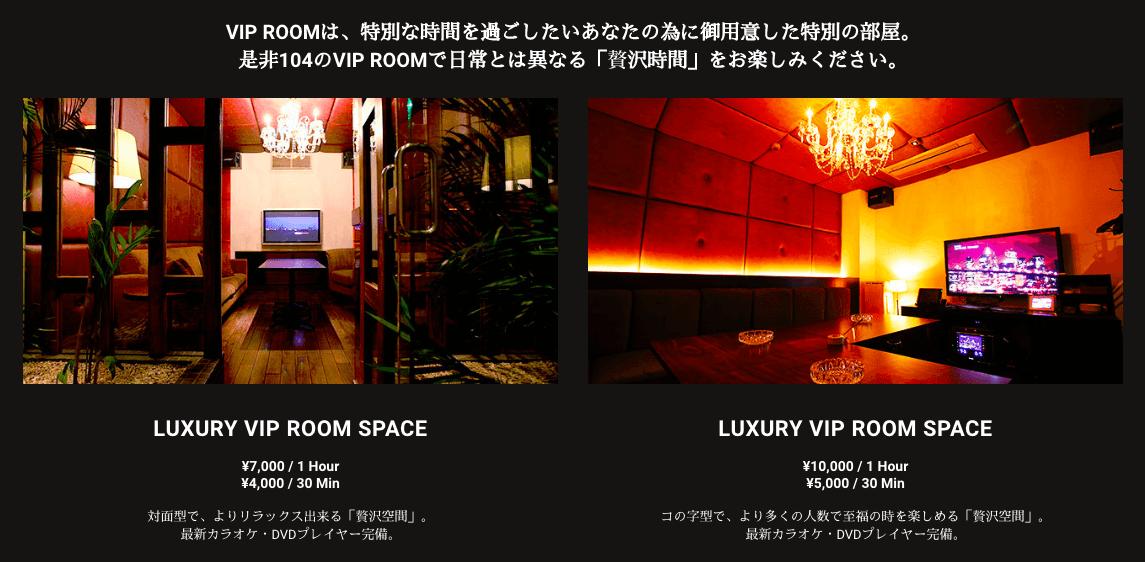 難波・心斎橋でギャラ飲みにおすすめなお店「Luxury Bar 104」