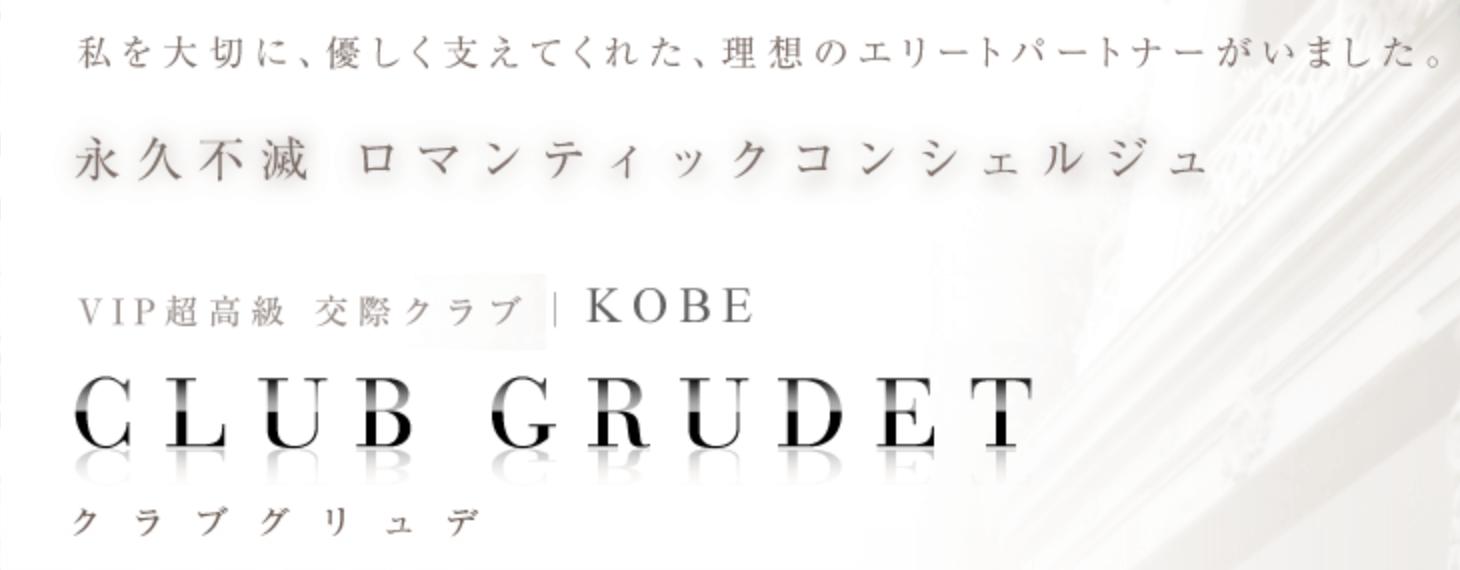 神戸の交際クラブ「CLUB GRUDET」