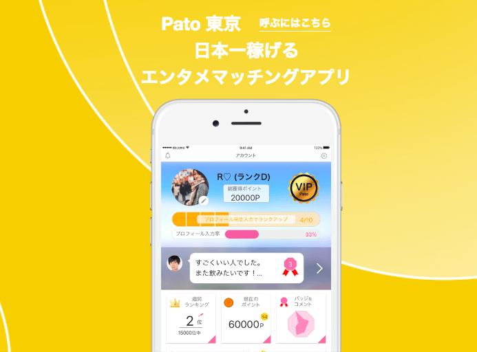 ギャラ飲みアプリ「pato」の公式ページ
