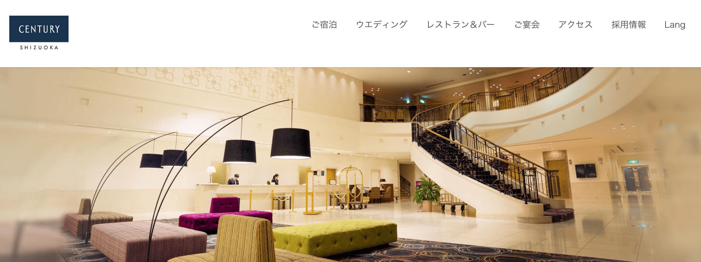 静岡でパパ活におすすめなホテル「ホテルセンチュリー静岡」