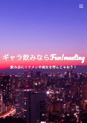 ギャラ飲みサイト「Fun!meeting」のロゴ
