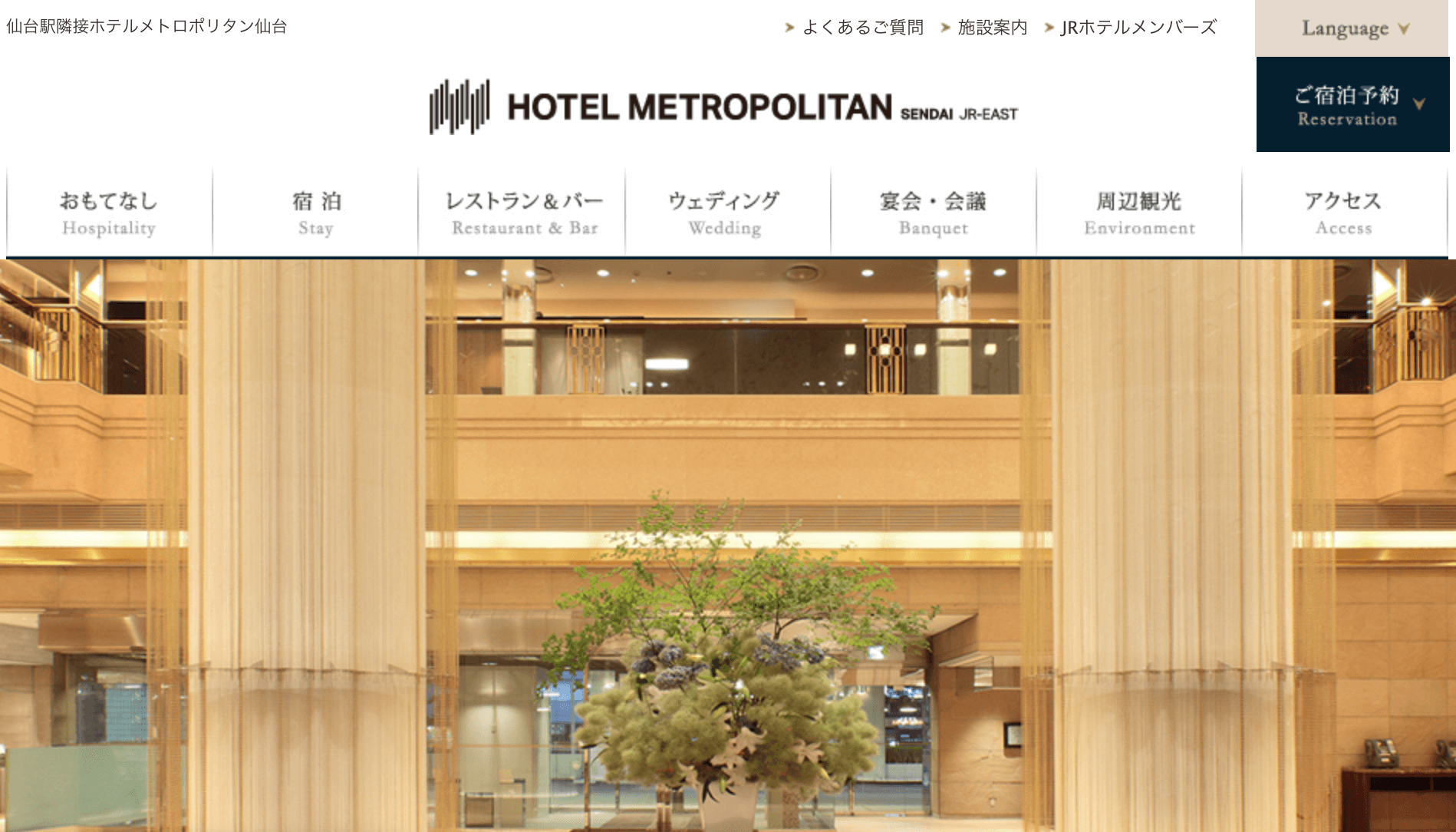 仙台でパパ活におすすめなホテル「ホテルメトロポリタン仙台」