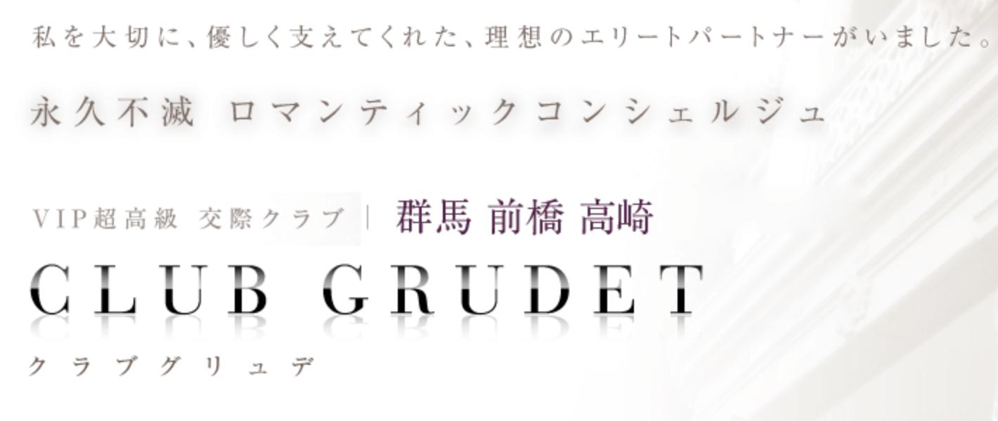 交際クラブ「CLUB GRUDET」の公式ページ