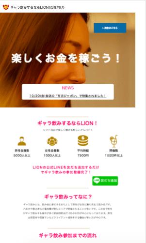 ギャラ飲み「LIONプロジェクト」の公式ページ