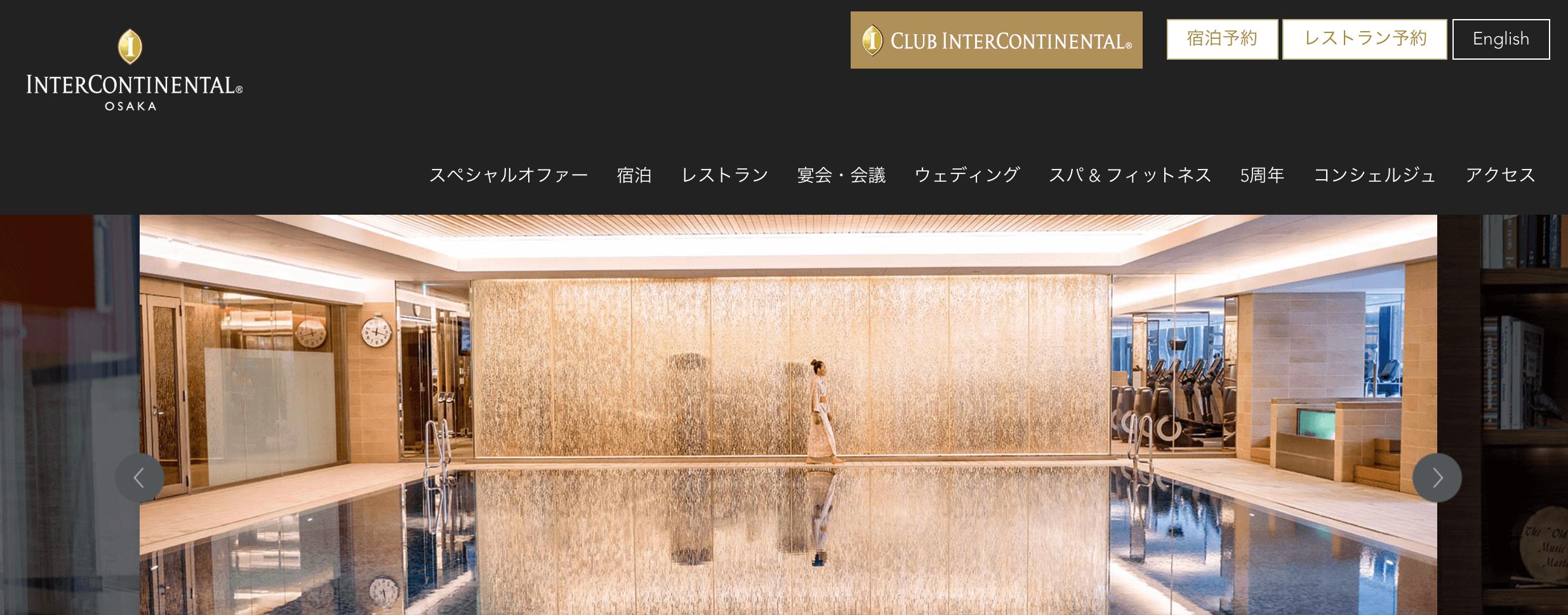大阪でパパ活におすすめなホテル「インターコンチネンタルホテル大阪」