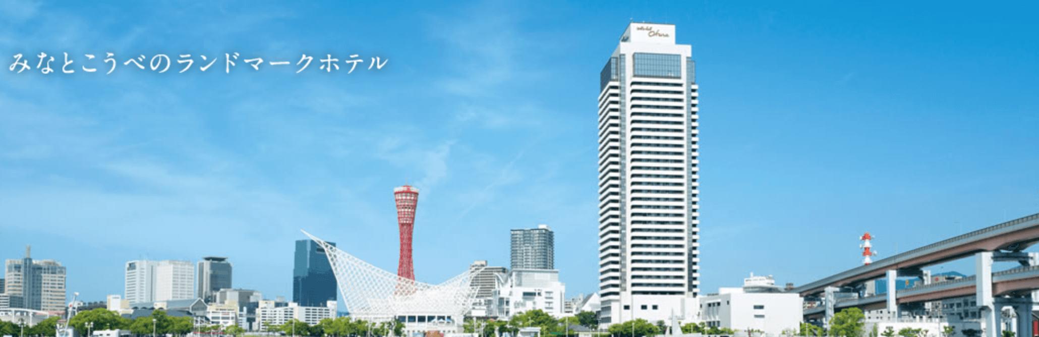 神戸でパパ活におすすめなホテル「ホテルオークラ神戸」