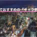 大阪でおすすめの『ギャラ飲み』