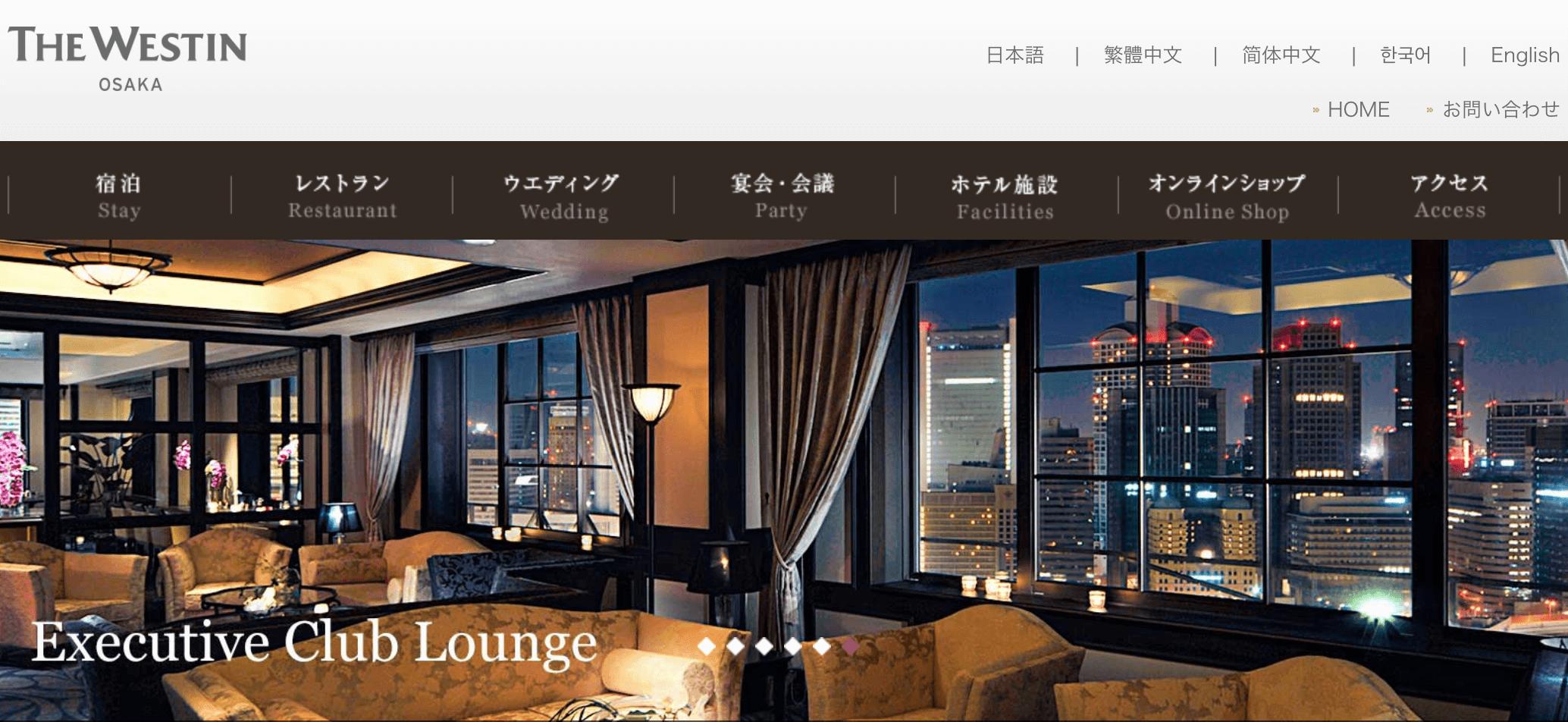 大阪でパパ活におすすめのホテル「ウェスティンホテル大阪」