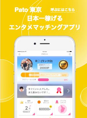 ギャラ飲みアプリ「pato」のロゴ