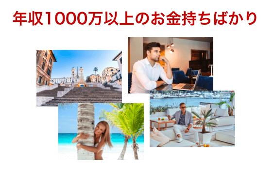 年収1000万円以上の人々のイメージ