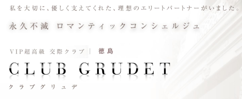 徳島の交際クラブ「CLUB GRUDET」