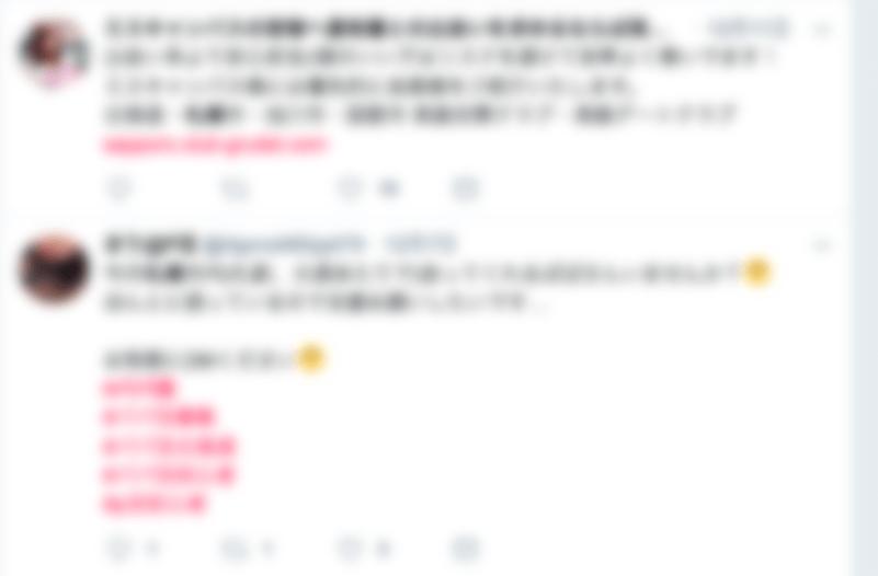 ツイッター検索「パパ活 札幌」