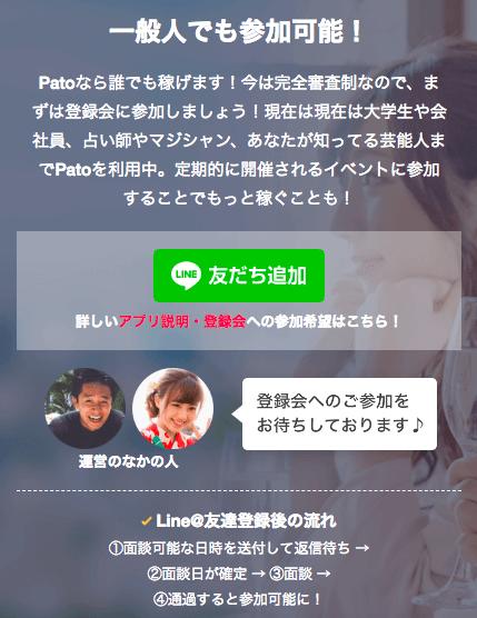 ギャラ飲みアプリ「Pato」のLINE友だち追加画面