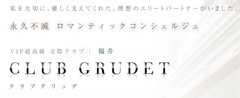福井の交際クラブ「CLUB GRUDET」