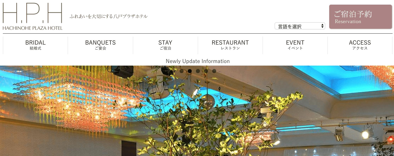 青森でパパ活におすすめなホテル「八戸プラザホテル」