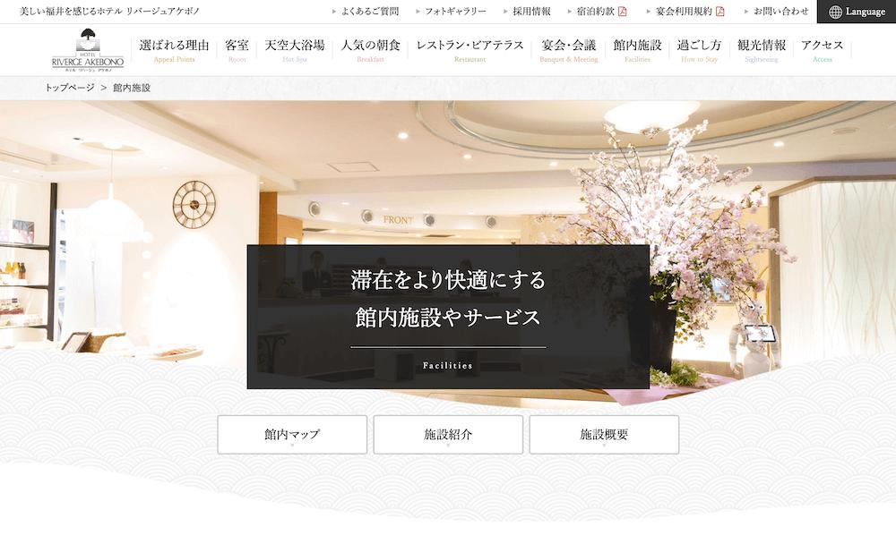 福井でパパ活におすすめなホテル「ホテル リバージュアケボノ」