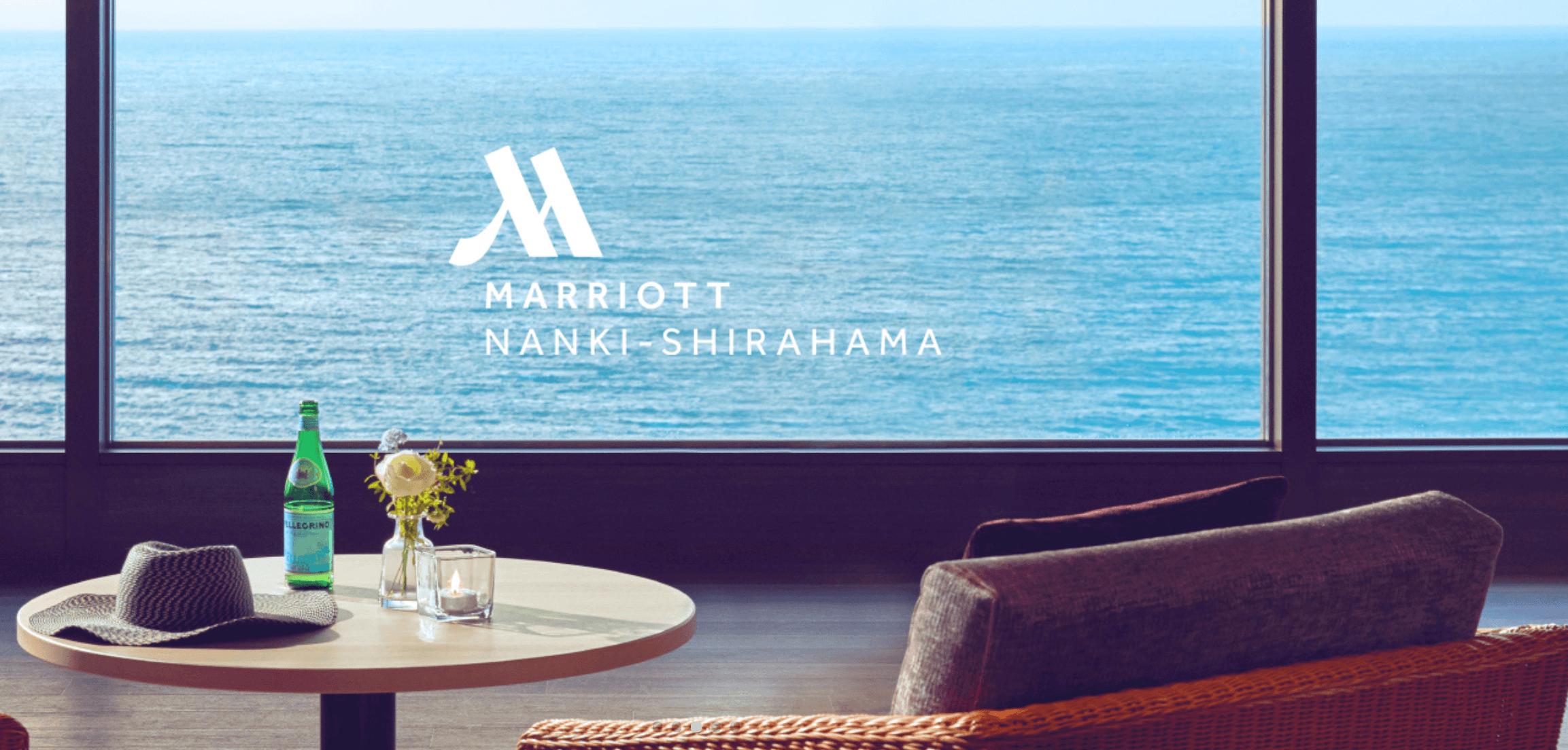 和歌山でパパ活におすすめなホテル「南紀白浜マリオットホテル」