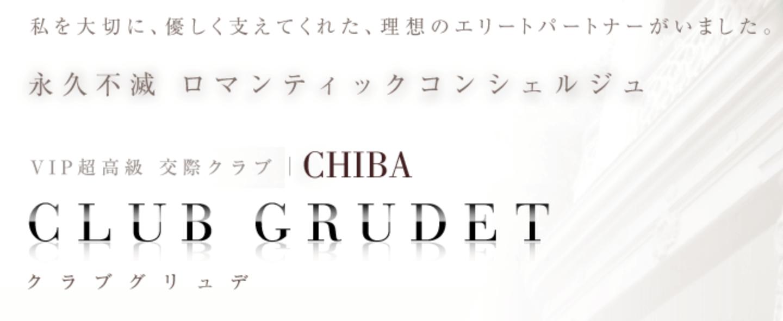 千葉の交際クラブ「CLUB GRUDET」