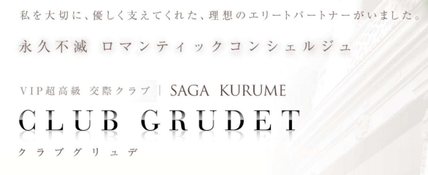 佐賀の交際クラブ「CLUB GRUDET」の公式ページ