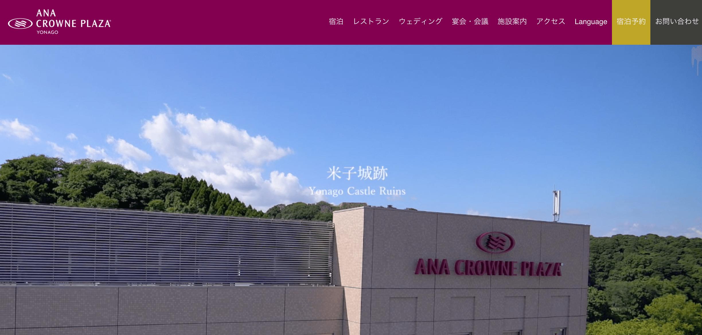 鳥取でパパ活におすすめなホテル「ANA クラウンプラザホテル米子」