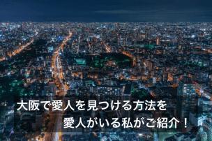 大阪で愛人を見つける方法を愛人がいる私がご紹介!