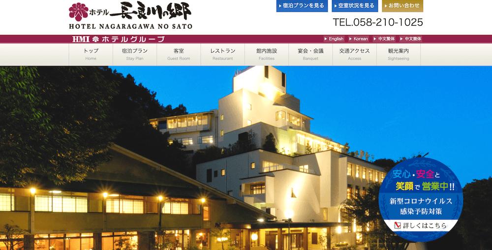 岐阜でパパ活におすすめなホテル「ホテル長良川の郷」